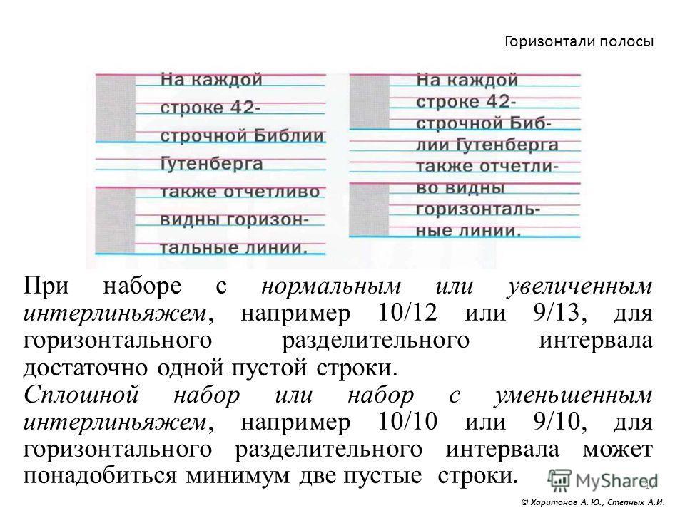 17 Горизонтали полосы © Харитонов А. Ю., Степных А.И. При наборе с нормальным или увеличенным интерлиньяжем, например 10/12 или 9/13, для горизонтального разделительного интервала достаточно одной пустой строки. Сплошной набор или набор с уменьшенным