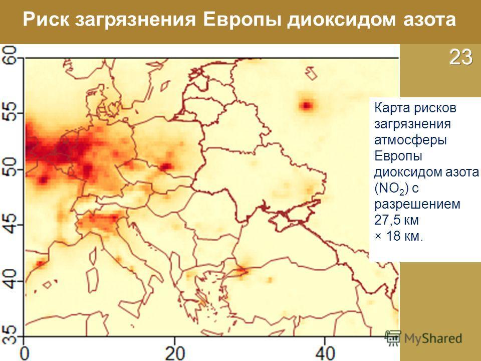 Карта рисков загрязнения атмосферы Европы диоксидом азота (NO 2 ) с разрешением 27,5 км × 18 км. Риск загрязнения Европы диоксидом азота