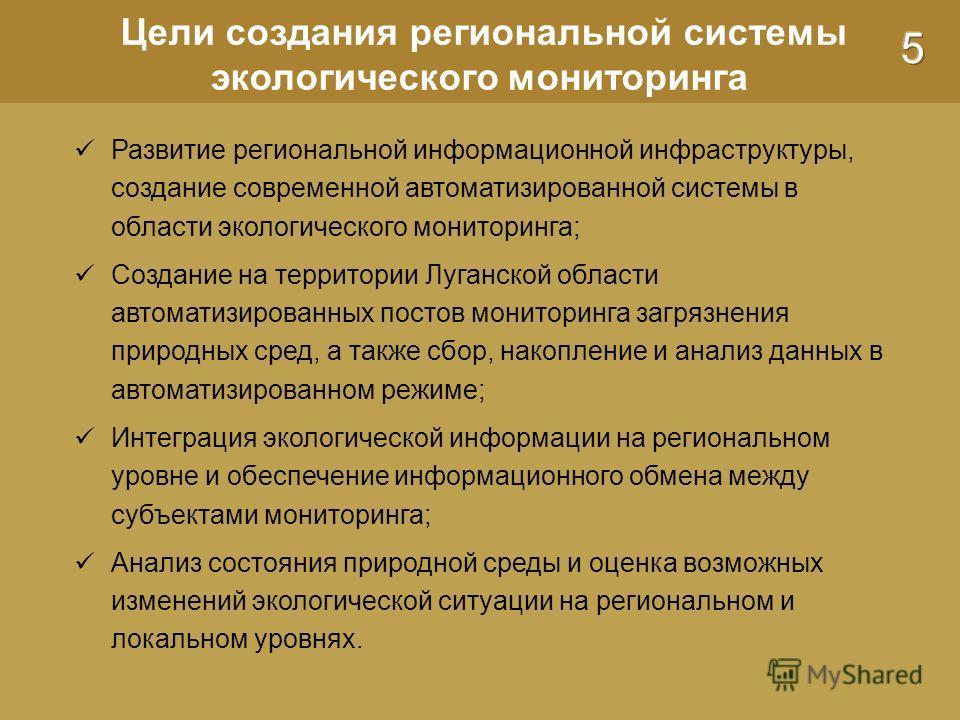 Цели создания региональной системы экологического мониторинга Развитие региональной информационной инфраструктуры, создание современной автоматизированной системы в области экологического мониторинга; Создание на территории Луганской области автомати