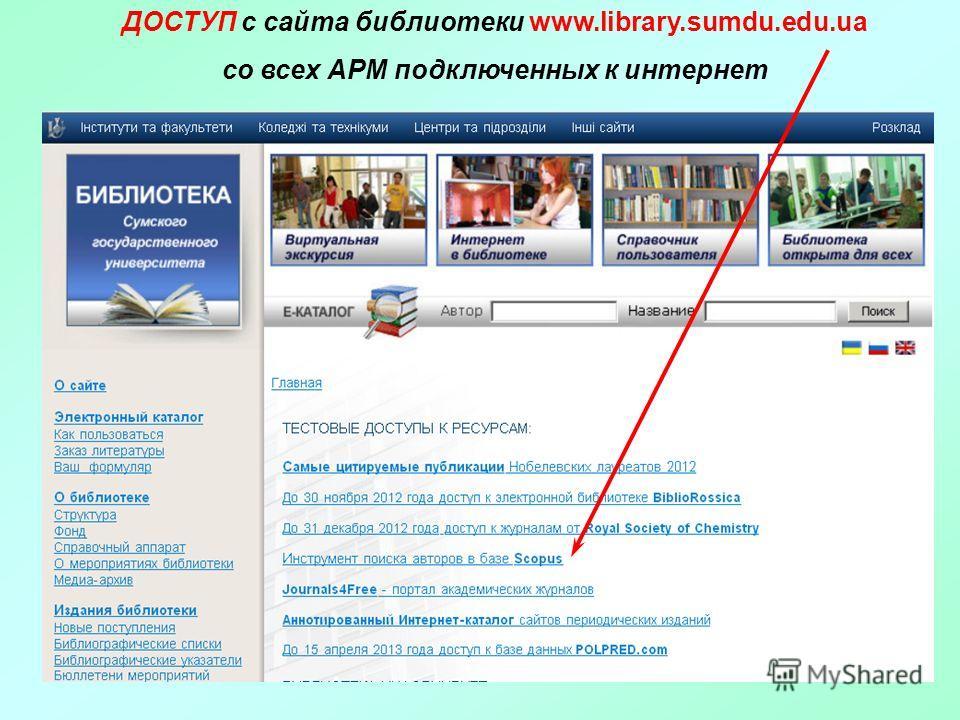 ДОСТУП с сайта библиотеки www.library.sumdu.edu.ua со всех АРМ подключенных к интернет