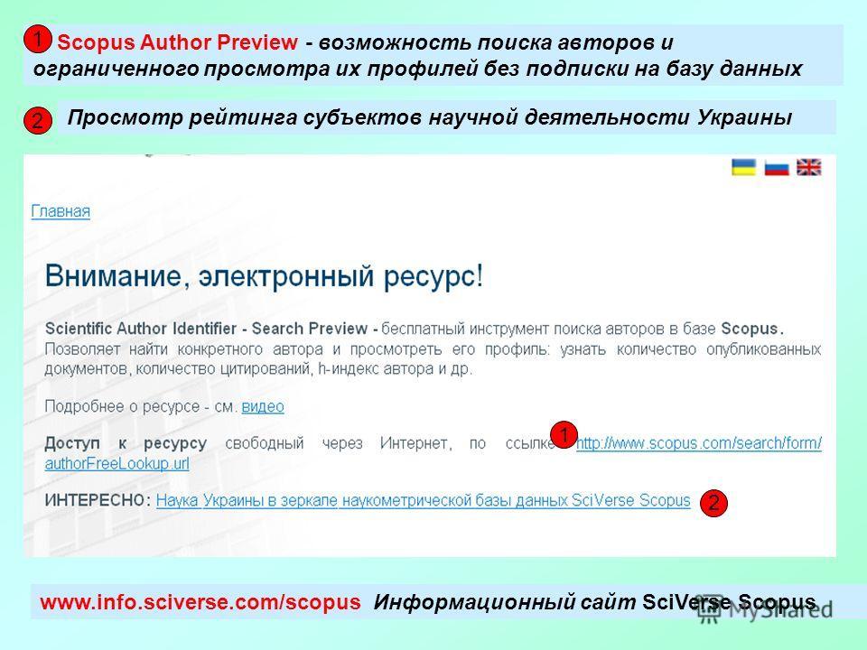 Scopus Author Preview - возможность поиска авторов и ограниченного просмотра их профилей без подписки на базу данных 1 2 1 2 Просмотр рейтинга субъектов научной деятельности Украины www.info.sciverse.com/scopus Информационный сайт SciVerse Scopus
