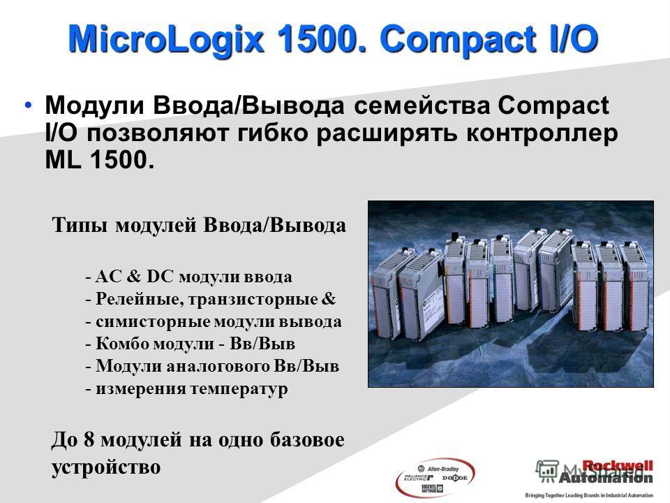 MicroLogix 1500. Compact I/O Модули Ввода/Вывода семейства Compact I/O позволяют гибко расширять контроллер ML 1500. Типы модулей Ввода/Вывода - AC & DC модули ввода - Релейные, транзисторные & - симисторные модули вывода - Комбо модули - Вв/Выв - Мо