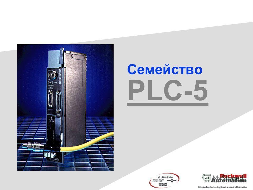 Семейство PLC-5