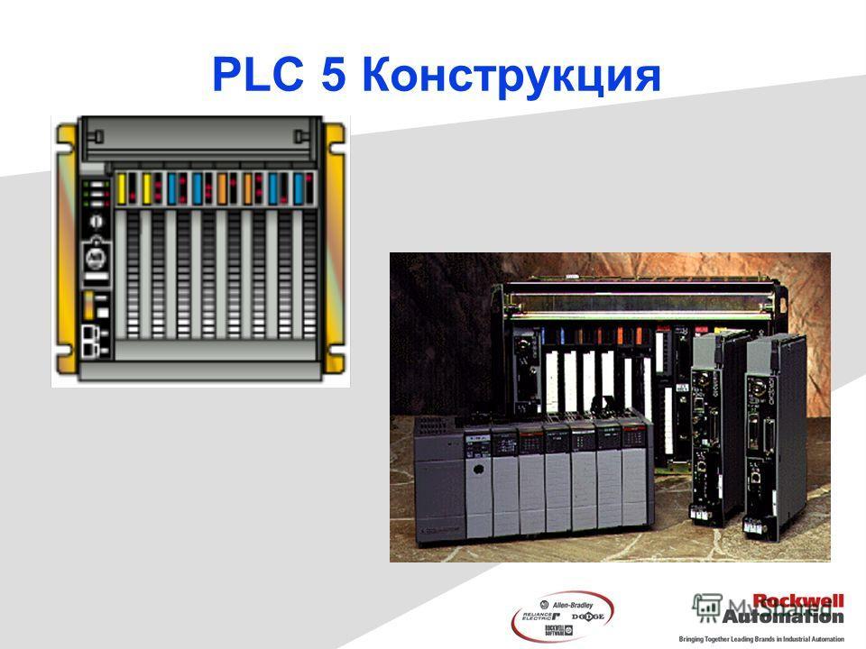PLC 5 Конструкция