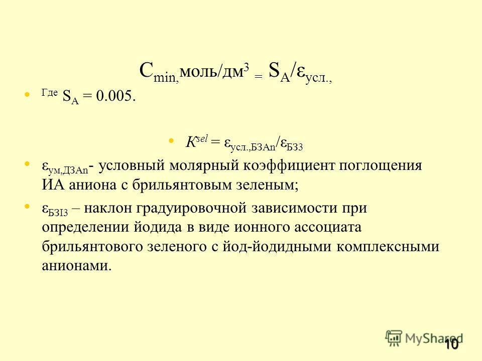 10 С min, моль/дм 3 = S A /ε усл., Где S A = 0.005. К sel = ε усл.,БЗAn /ε БЗ3 ε ум,ДЗAn - условный молярный коэффициент поглощения ИА аниона с брильянтовым зеленым; ε БЗІ3 – наклон градуировочной зависимости при определении йодида в виде ионного асс