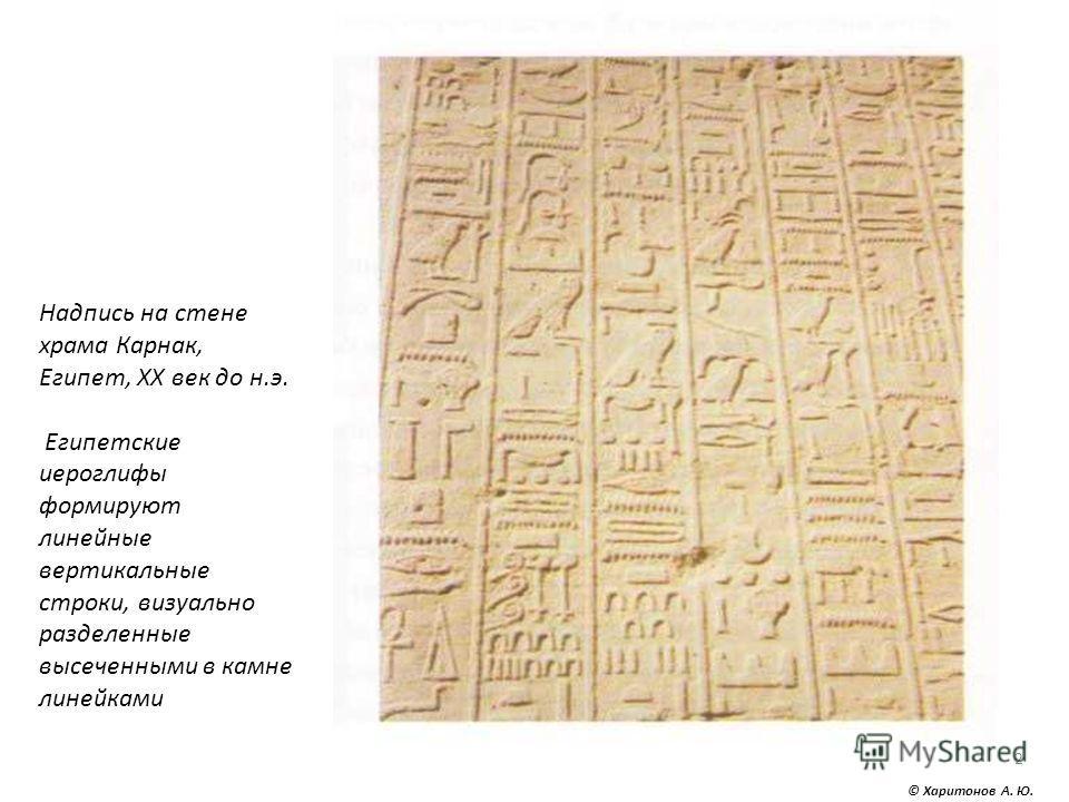 2 Надпись на стене храма Карнак, Египет, XX век до н.э. Египетские иероглифы формируют линейные вертикальные строки, визуально разделенные высеченными в камне линейками