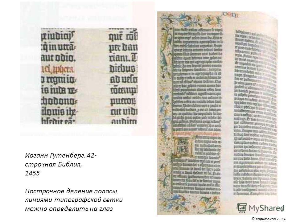 © Харитонов А. Ю. 3 Иоганн Гутенберг. 42- строчная Библия, 1455 Построчное деление полосы линиями типографской сетки можно определить на глаз