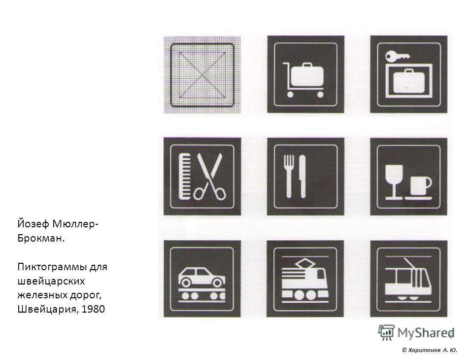 © Харитонов А. Ю. 6 Йозеф Мюллер- Брокман. Пиктограммы для швейцарских железных дорог, Швейцария, 1980