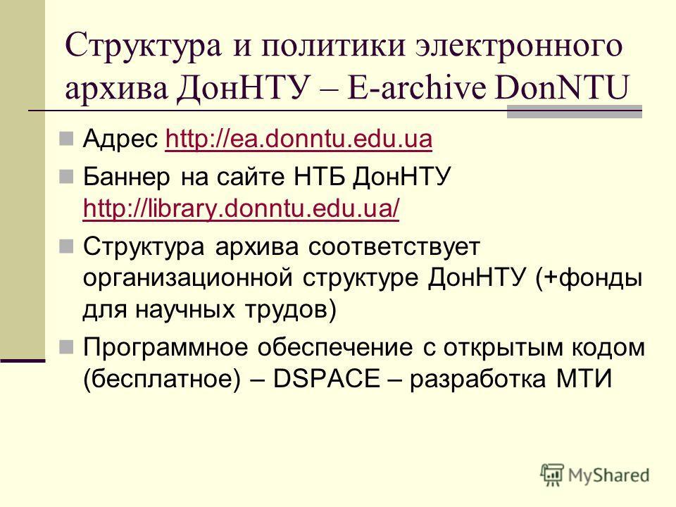 Структура и политики электронного архива ДонНТУ – E-archive DonNTU Адрес http://ea.donntu.edu.uahttp://ea.donntu.edu.ua Баннер на сайте НТБ ДонНТУ http://library.donntu.edu.ua/ http://library.donntu.edu.ua/ Структура архива соответствует организацион