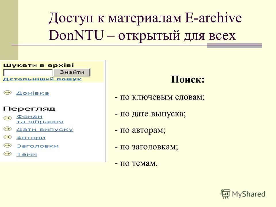 Доступ к материалам E-archive DonNTU – открытый для всех Поиск: - по ключевым словам; - по дате выпуска; - по авторам; - по заголовкам; - по темам.