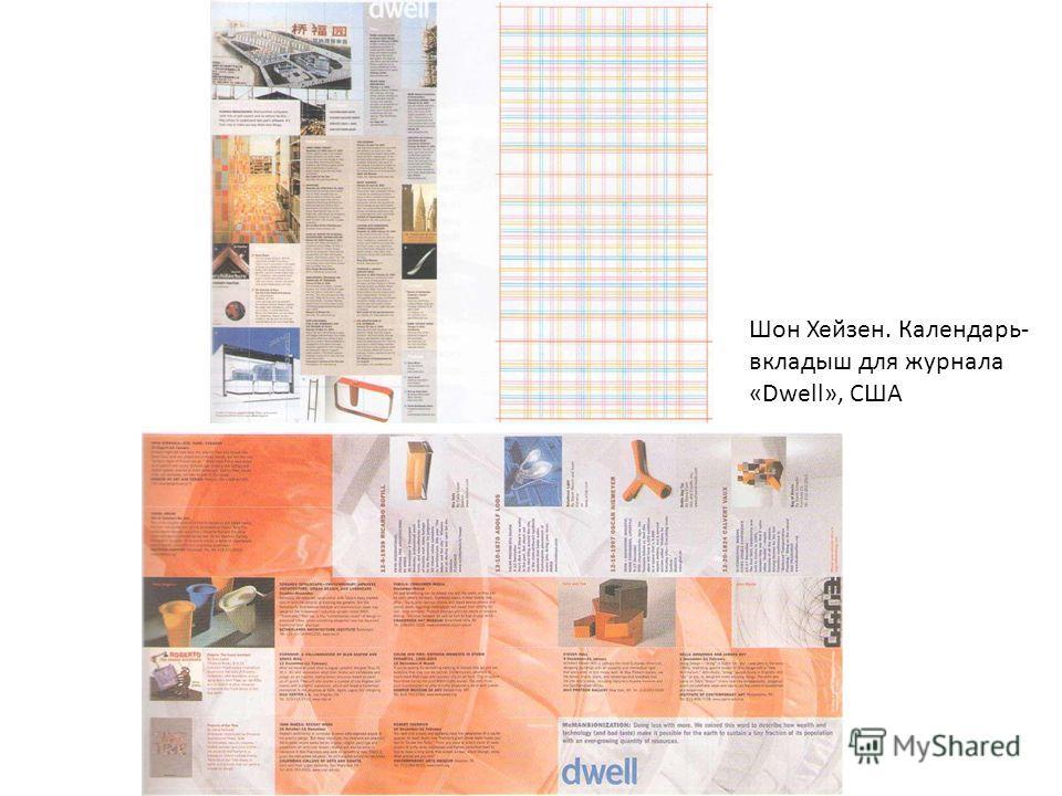 Шон Хейзен. Календарь- вкладыш для журнала «Dwell», США