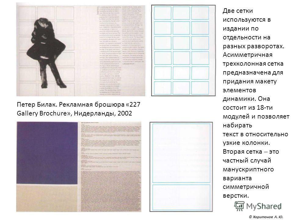 3 Петер Билак. Рекламная брошюра «227 Gallery Brochure», Нидерланды, 2002 Две сетки используются в издании по отдельности на разных разворотах. Асимметричная трехколонная сетка предназначена для придания макету элементов динамики. Она состоит из 18-т