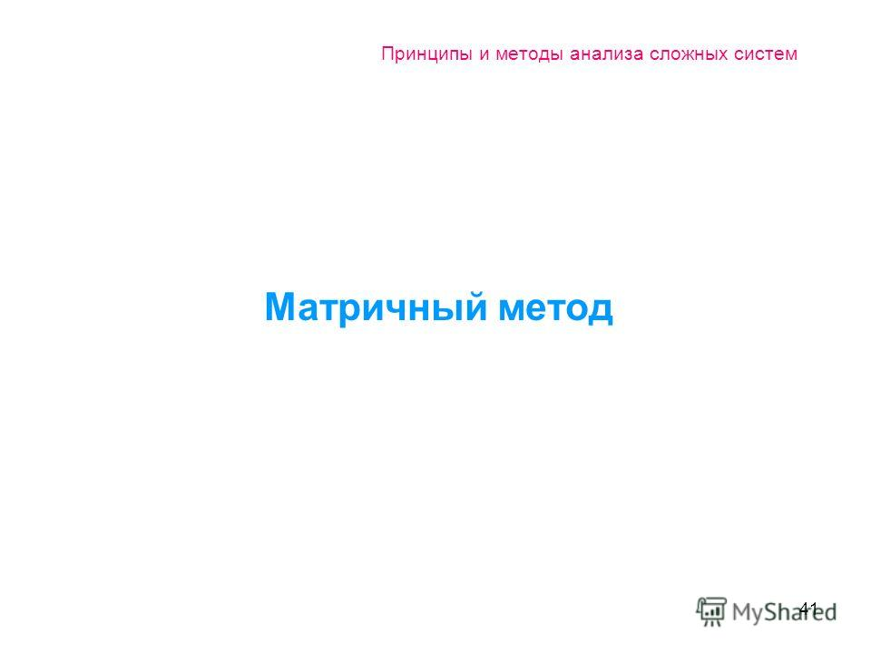 41 Принципы и методы анализа сложных систем Матричный метод