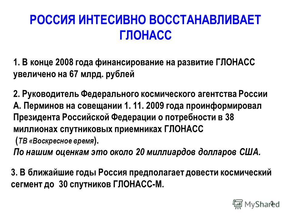 3 РОССИЯ ИНТЕСИВНО ВОССТАНАВЛИВАЕТ ГЛОНАСС 1. В конце 2008 года финансирование на развитие ГЛОНАСС увеличено на 67 млрд. рублей 2. Руководитель Федерального космического агентства России А. Перминов на совещании 1. 11. 2009 года проинформировал Прези