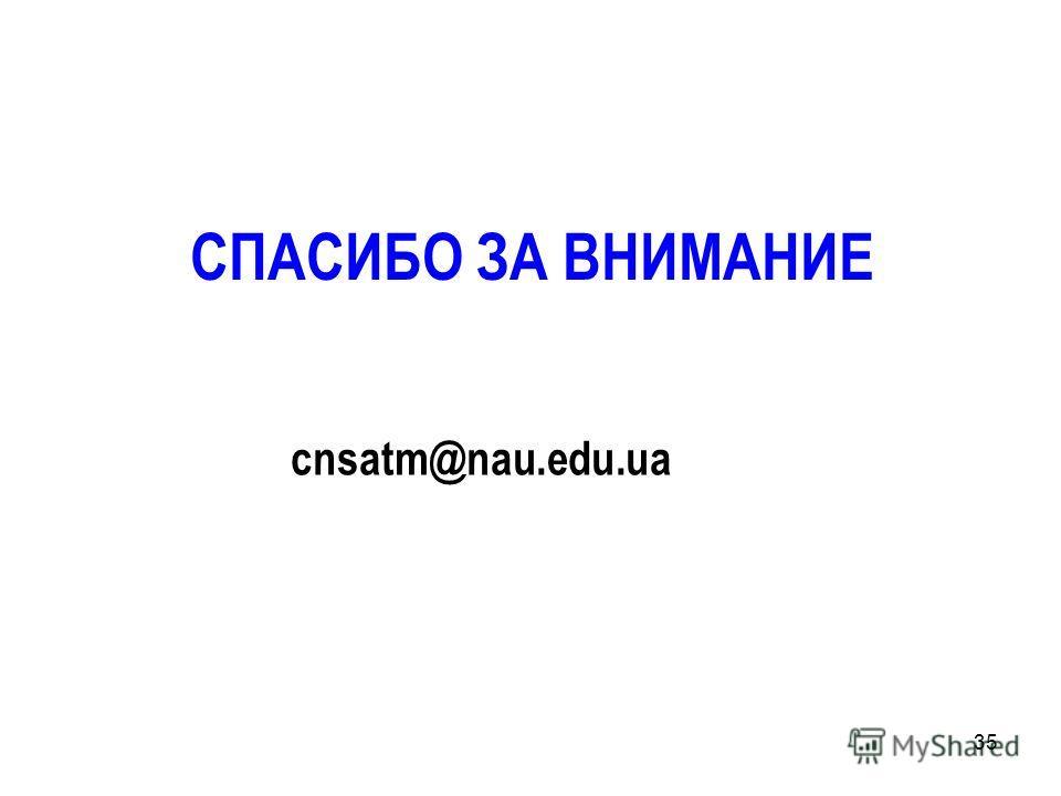 35 СПАСИБО ЗА ВНИМАНИЕ cnsatm@nau.edu.ua