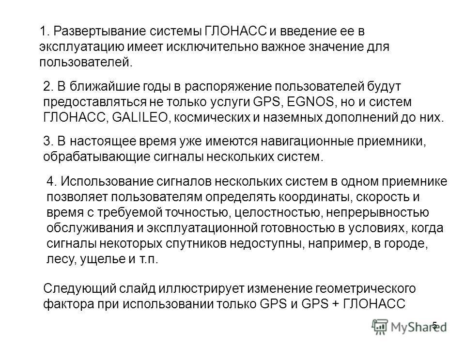 5 1. Развертывание системы ГЛОНАСС и введение ее в эксплуатацию имеет исключительно важное значение для пользователей. 2. В ближайшие годы в распоряжение пользователей будут предоставляться не только услуги GPS, EGNOS, но и систем ГЛОНАСС, GALILEO, к