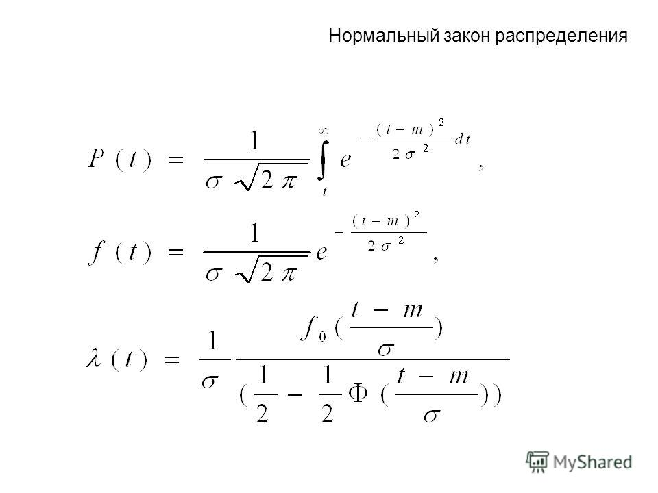 Нормальный закон распределения
