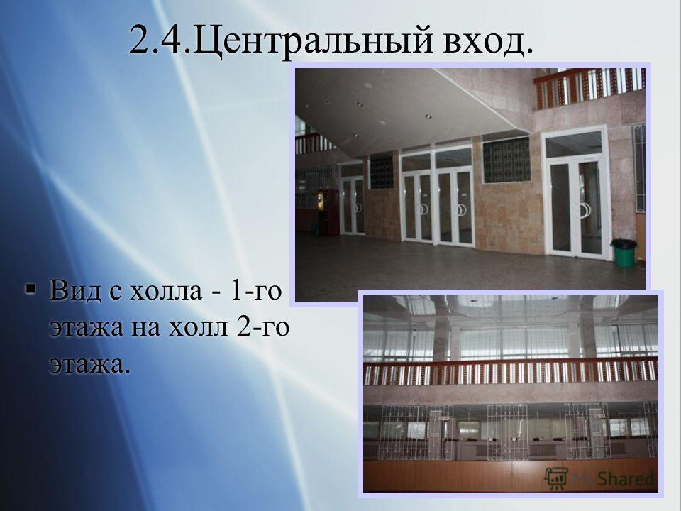 2.4.Центральный вход. Вид с холла - 1-го этажа на холл 2-го этажа.