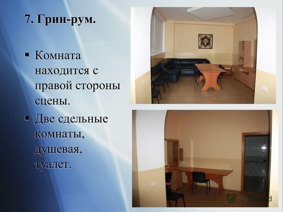 7. Грин-рум. Комната находится с правой стороны сцены. Две сдельные комнаты, душевая, туалет. 7. Грин-рум. Комната находится с правой стороны сцены. Две сдельные комнаты, душевая, туалет.