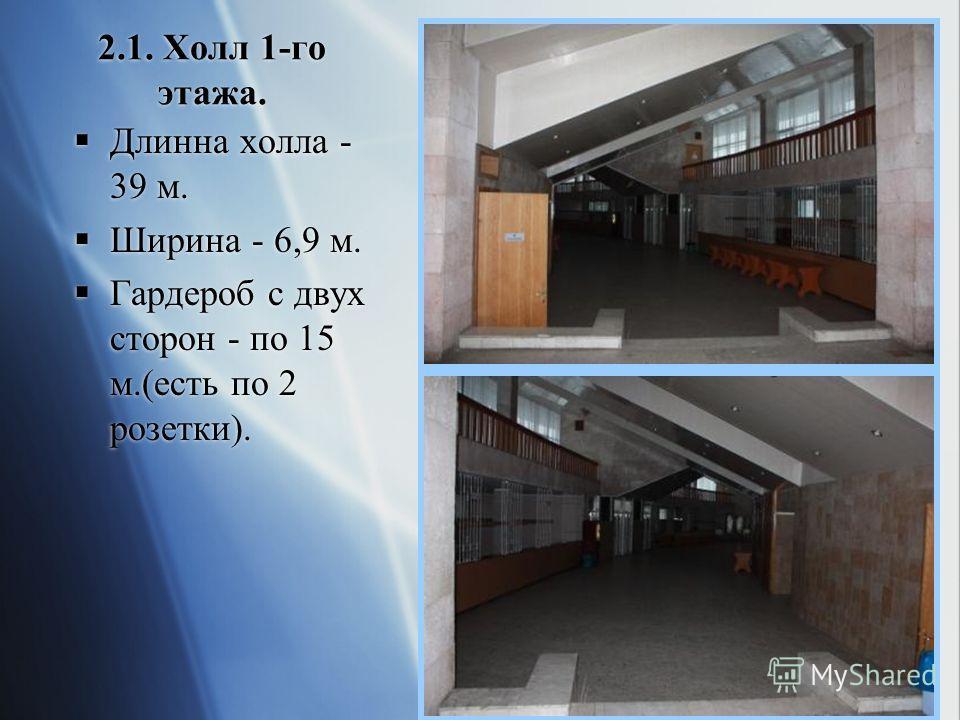 2.1. Холл 1-го этажа. Длинна холла - 39 м. Ширина - 6,9 м. Гардероб с двух сторон - по 15 м.(есть по 2 розетки). Длинна холла - 39 м. Ширина - 6,9 м. Гардероб с двух сторон - по 15 м.(есть по 2 розетки).