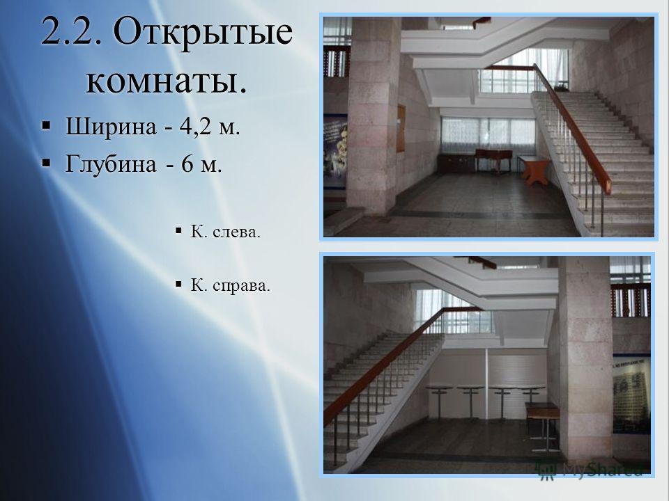 2.2. Открытые комнаты. Ширина - 4,2 м. Глубина - 6 м. К. слева. К. справа. Ширина - 4,2 м. Глубина - 6 м. К. слева. К. справа.