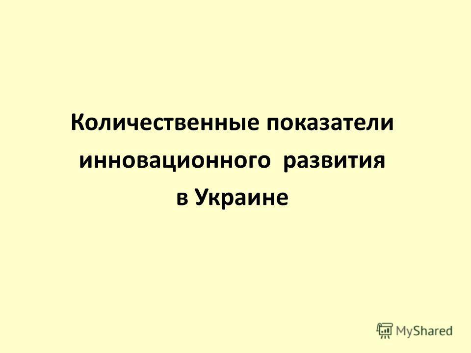 Количественные показатели инновационного развития в Украине
