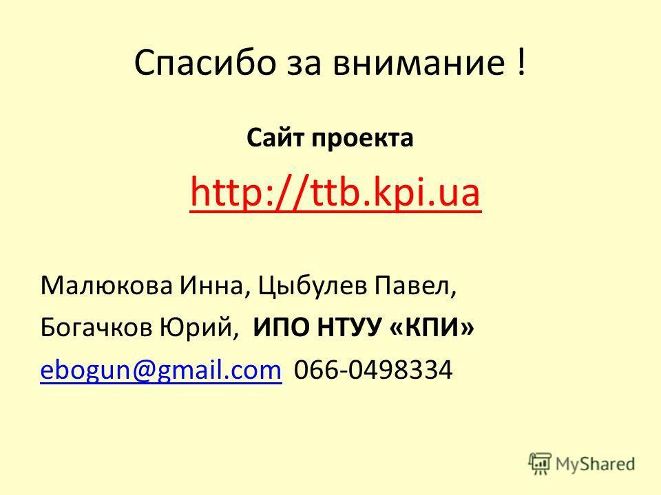 Спасибо за внимание ! Сайт проекта http://ttb.kpi.ua Малюкова Инна, Цыбулев Павел, Богачков Юрий, ИПО НТУУ «КПИ» ebogun@gmail.comebogun@gmail.com 066-0498334
