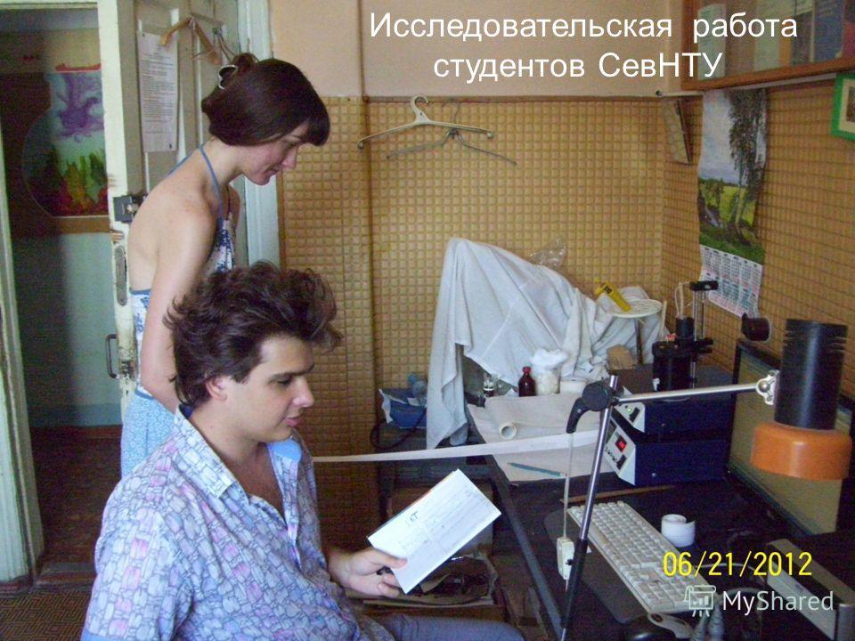Исследовательская работа студентов СевНТУ