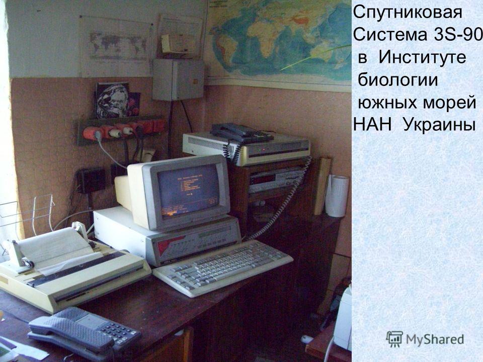 Спутниковая Система 3S-90 в Институте биологии южных морей НАН Украины