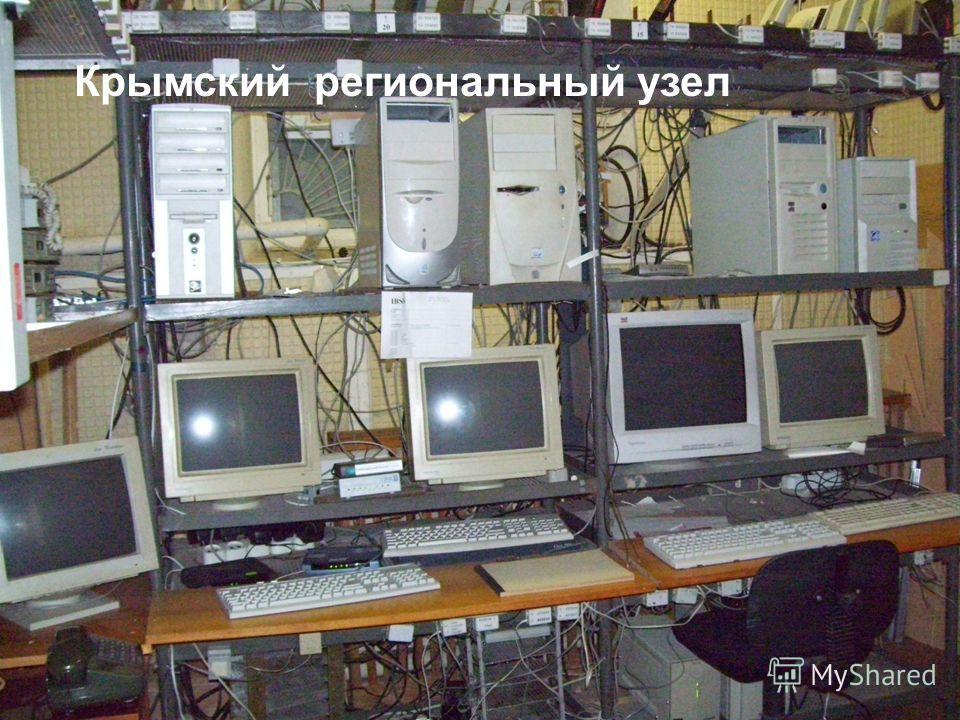 Крымский региональный узел компьютерной сети Интернет Крымский региональный узел