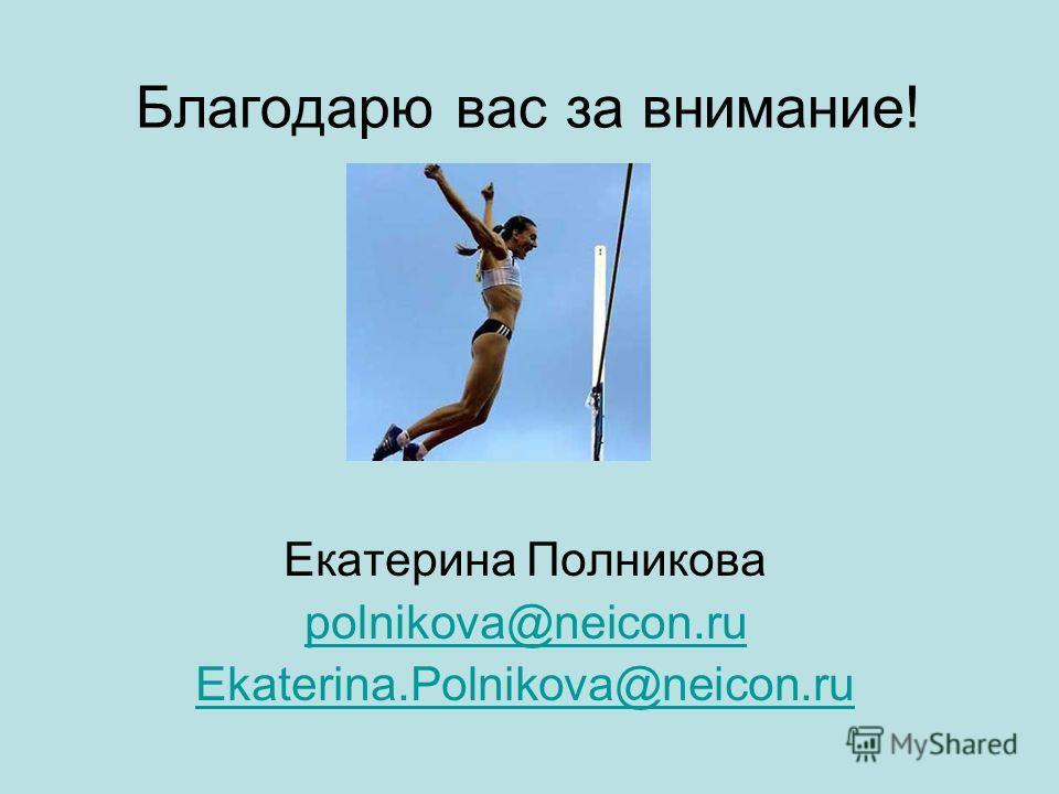 Благодарю вас за внимание! Екатерина Полникова polnikova@neicon.ru Ekaterina.Polnikova@neicon.ru