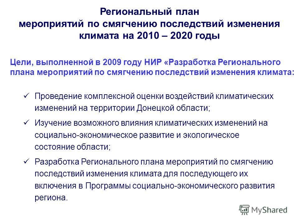 Проведение комплексной оценки воздействий климатических изменений на территории Донецкой области; Изучение возможного влияния климатических изменений на социально-экономическое развитие и экологическое состояние области; Разработка Регионального план
