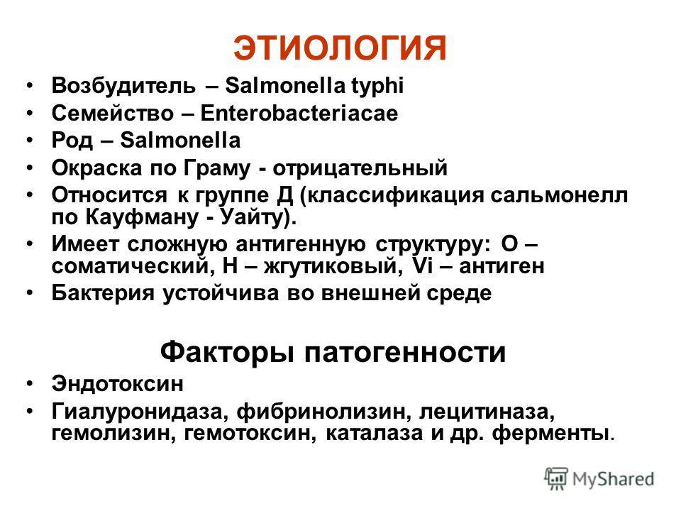 ЭТИОЛОГИЯ Возбудитель – Salmonella typhi Семейство – Enterobacteriacae Род – Salmonella Окраска по Граму - отрицательный Относится к группе Д (классификация сальмонелл по Кауфману - Уайту). Имеет сложную антигенную структуру: О – соматический, Н – жг