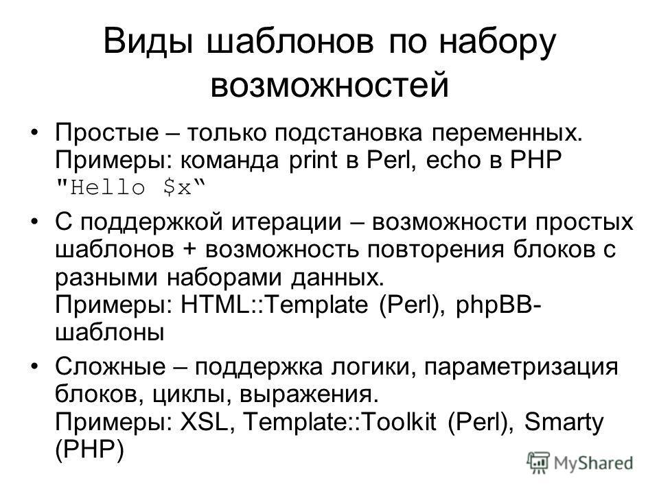 Виды шаблонов по набору возможностей Простые – только подстановка переменных. Примеры: команда print в Perl, echo в PHP