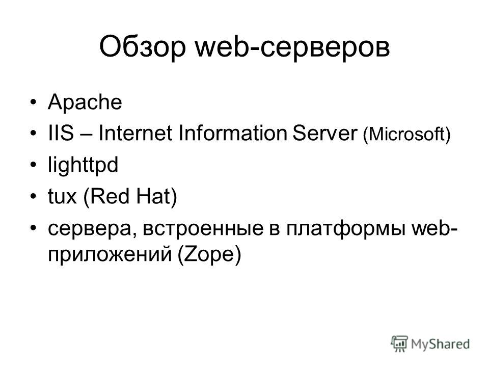 Обзор web-серверов Apache IIS – Internet Information Server (Microsoft) lighttpd tux (Red Hat) сервера, встроенные в платформы web- приложений (Zope)