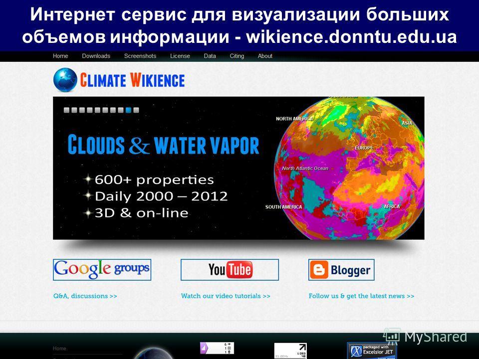 Интернет сервис для визуализации больших объемов информации - wikience.donntu.edu.ua