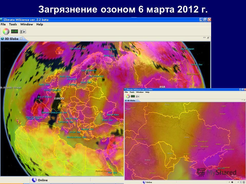 Загрязнение озоном 6 марта 2012 г. спутник Terra