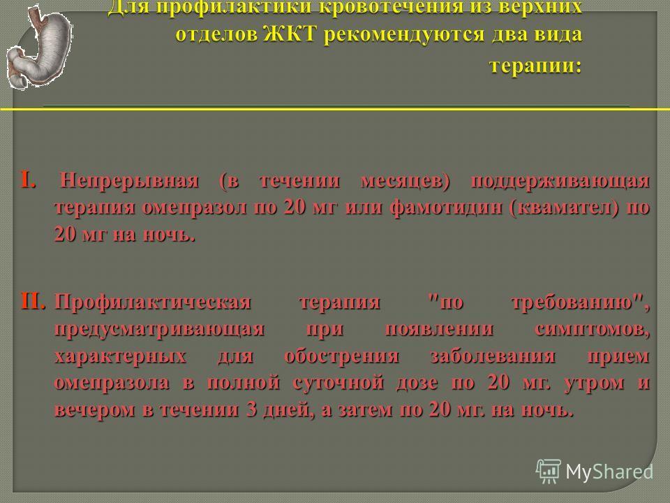 I. Непрерывная (в течении месяцев) поддерживающая терапия омепразол по 20 мг или фамотидин (квамател) по 20 мг на ночь. II. Профилактическая терапия