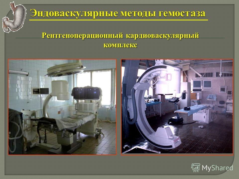 Рентгеноперационный кардиоваскулярный комплекс