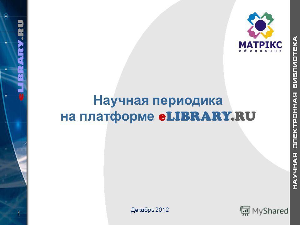 1 Научная периодика на платформе eLIBRARY.RU Декабрь 2012