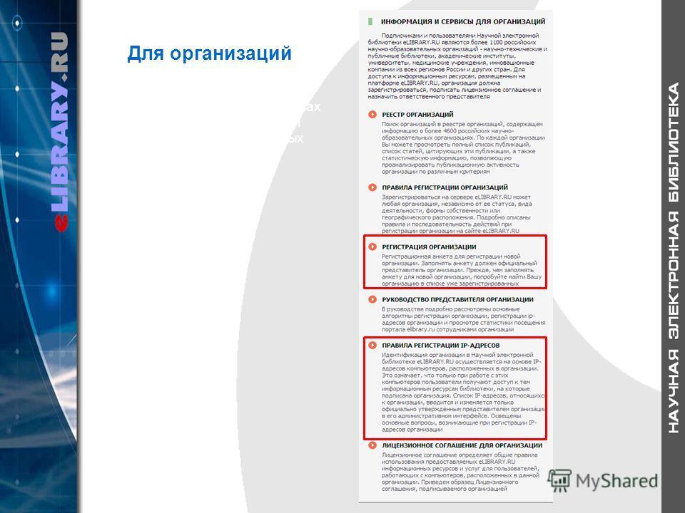 Для организаций Служебная информация о настройках доступа и правилах работы для представителей организаций – коллективных пользователей ресурса