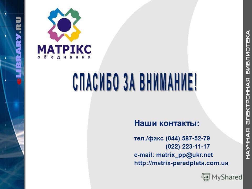 24 Наши контакты: тел./факс (044) 587-52-79 (022) 223-11-17 e-mail: matrix_pp@ukr.net http://matrix-peredplata.com.ua