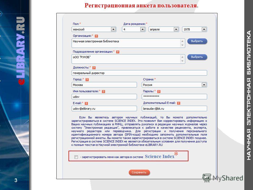 Регистрационная анкета пользователя. 3