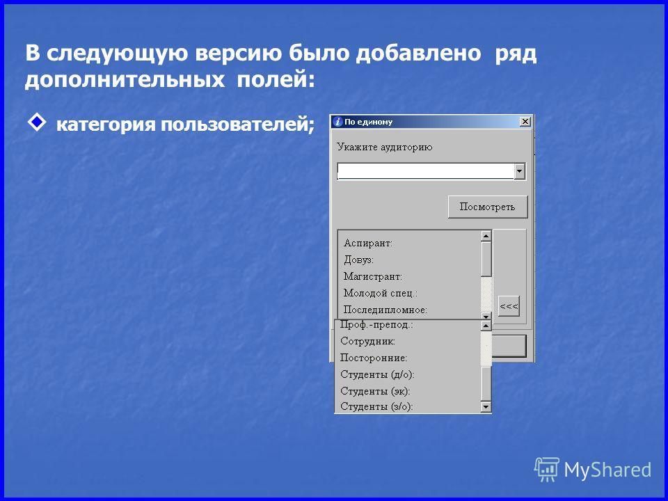 В следующую версию было добавлено ряд дополнительных полей: категория пользователей;