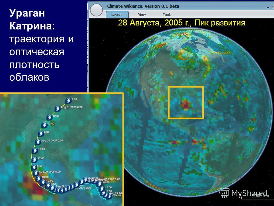 Ураган Катрина: траектория и оптическая плотность облаков 28 Августа, 2005 г., Пик развития