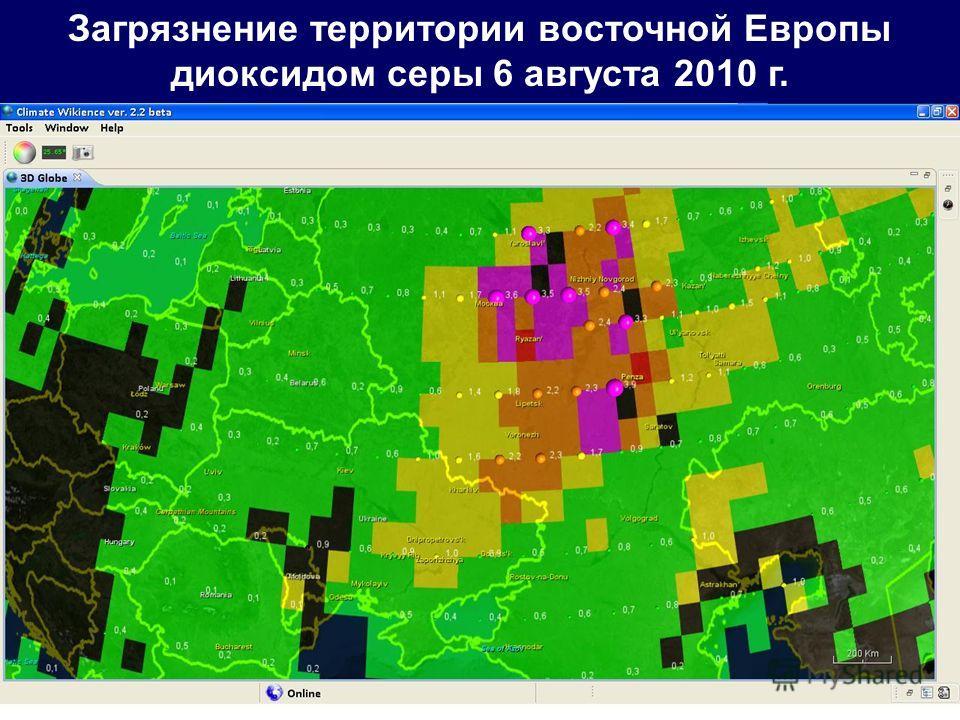 Загрязнение территории восточной Европы диоксидом серы 6 августа 2010 г.