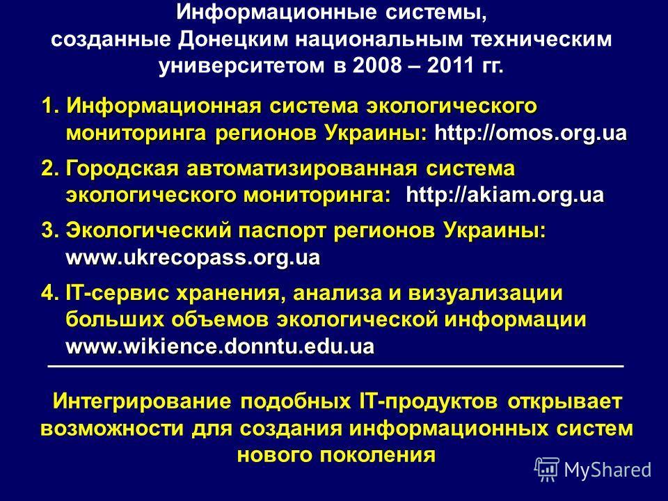 Информационные системы, созданные Донецким национальным техническим университетом в 2008 – 2011 гг. 1.Информационная система экологического мониторинга регионов Украины: http://omos.org.ua мониторинга регионов Украины: http://omos.org.ua 2. Городская