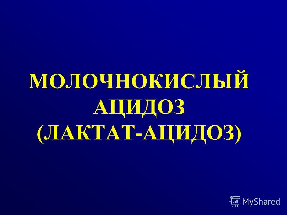 МОЛОЧНОКИСЛЫЙ АЦИДОЗ (ЛАКТАТ-АЦИДОЗ)