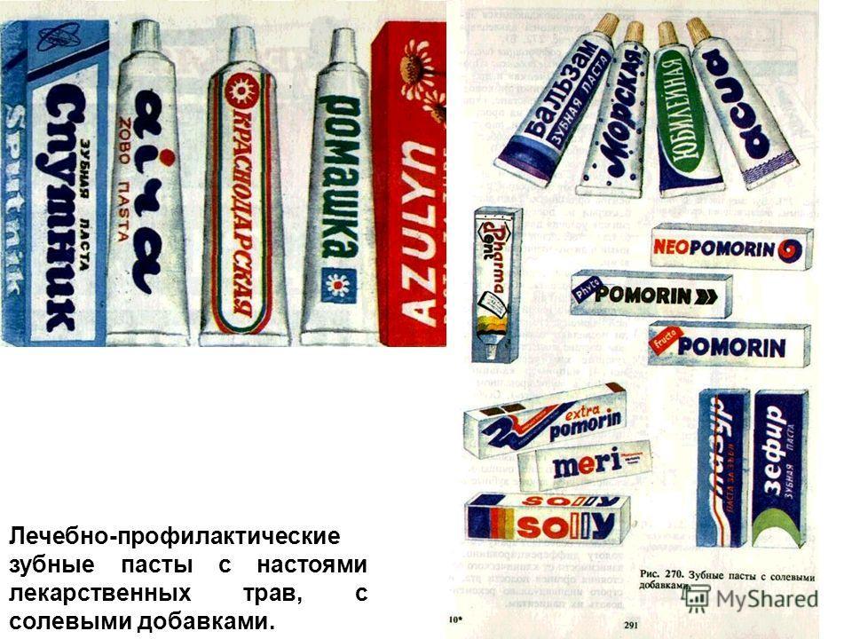 Лечебно-профилактические зубные пасты с настоями лекарственных трав, с солевыми добавками.