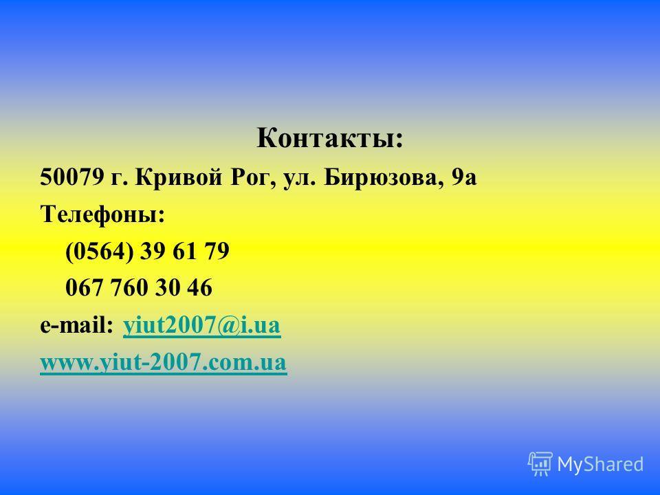 Контакты: 50079 г. Кривой Рог, ул. Бирюзова, 9а Телефоны: (0564) 39 61 79 067 760 30 46 e-mail: yiut2007@i.uayiut2007@i.ua www.yiut-2007.com.ua